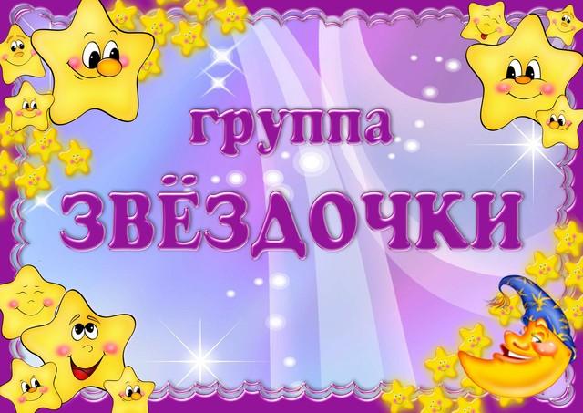 1gruppa_zvezdochki_1