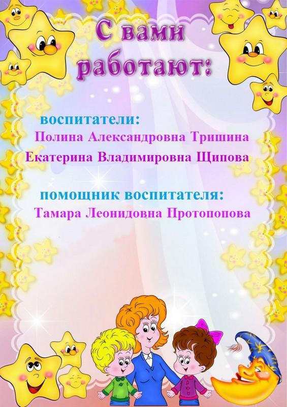 1gruppa_zvezdochki_5