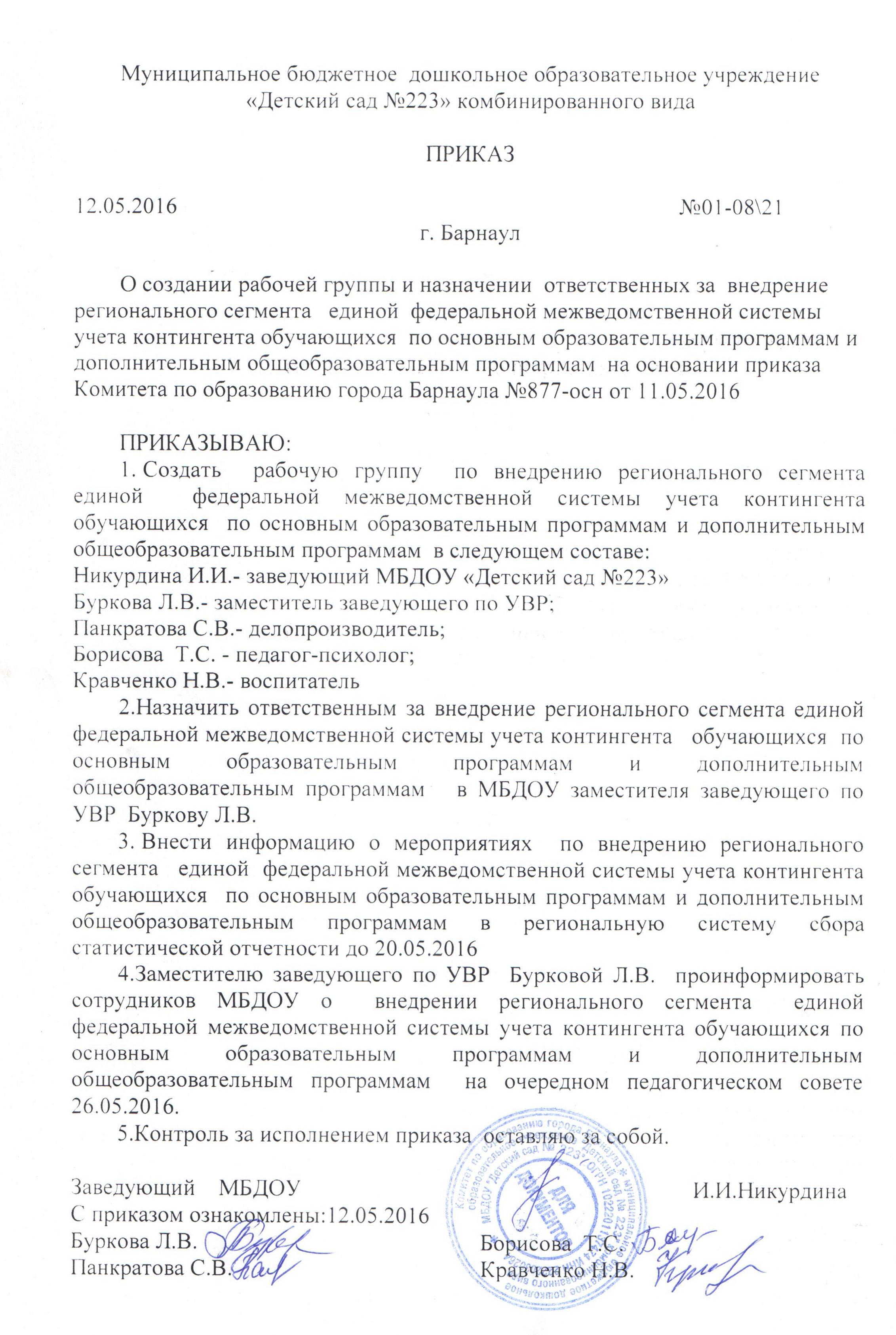 prikaz_12052016_01_08_21_reg_segment